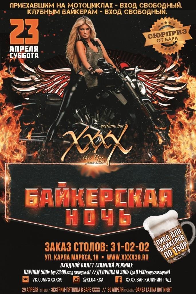 """23 апреля """"Байкерская ночь"""" клуб XXXX"""
