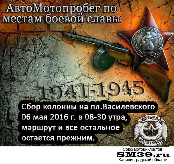 06 мая, авто-мотопробег по местам Боевой Славы области, посвященный празднованию  Великой Победы.