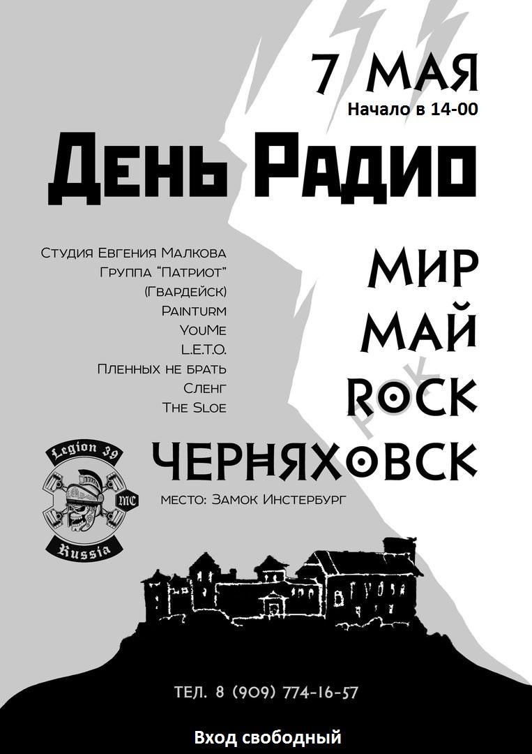 07 мая концерт, г.Черняховск