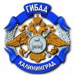 12 апреля пресс-конференция с руководством ГИБДД г.Калининграда