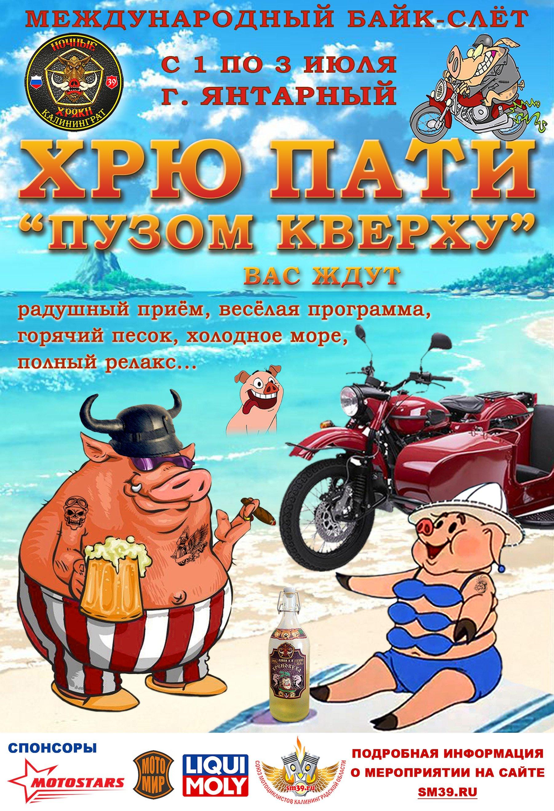 """01 -03 июля 2016, ХРЮ ПАТИ """"ПУЗОМ КВЕРХУ!"""""""