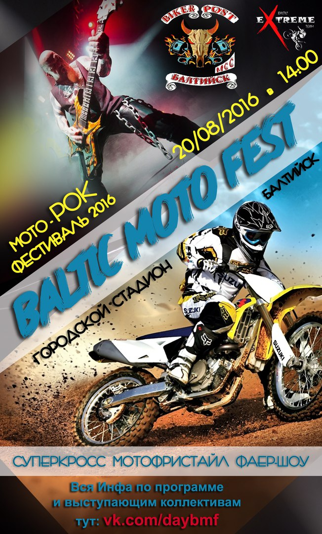 "20 августа, Мото-РОК фестиваль ""Baltic Moto Fest"", г.Балтийск"