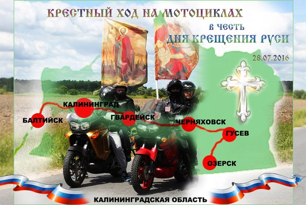 28 июля крестный ход на мотоциклах по Калининградской области