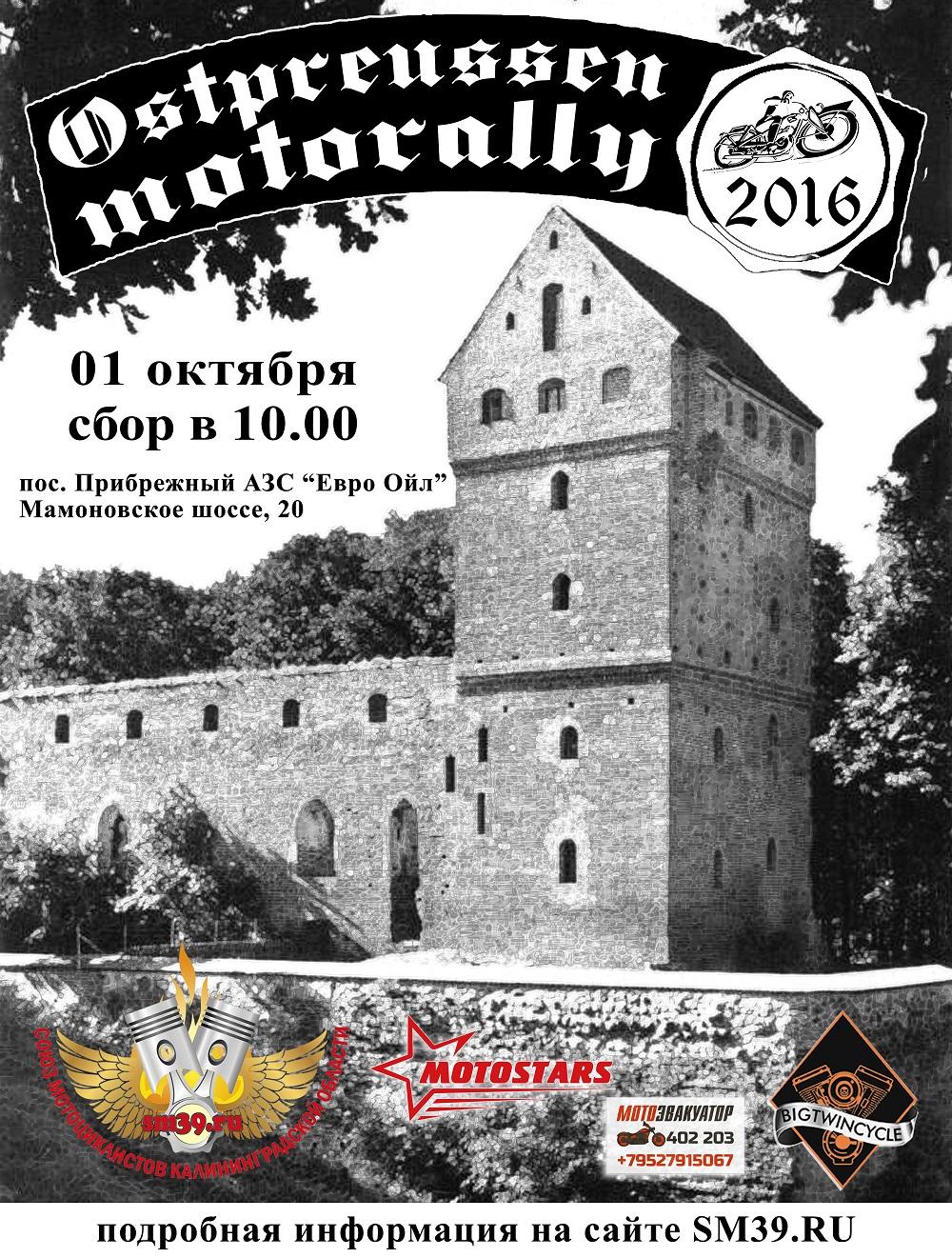 01 октября. Ostpreussen MotoRally – 2016