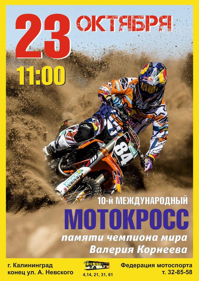 23 октября, мотокросс памяти чемпиона мира Валерия Корнеева