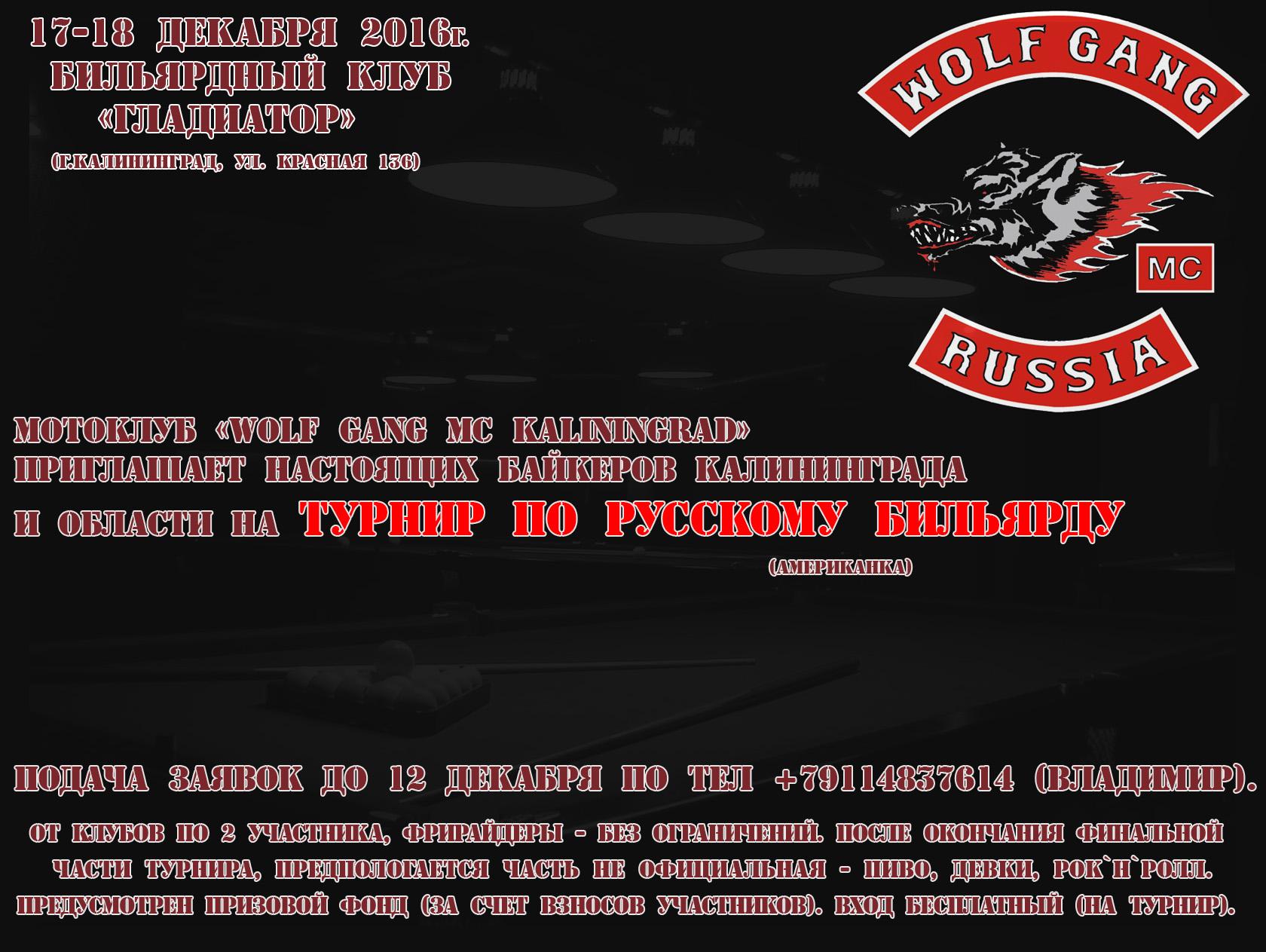 17-18 декабря турнир по русскому бильярду.