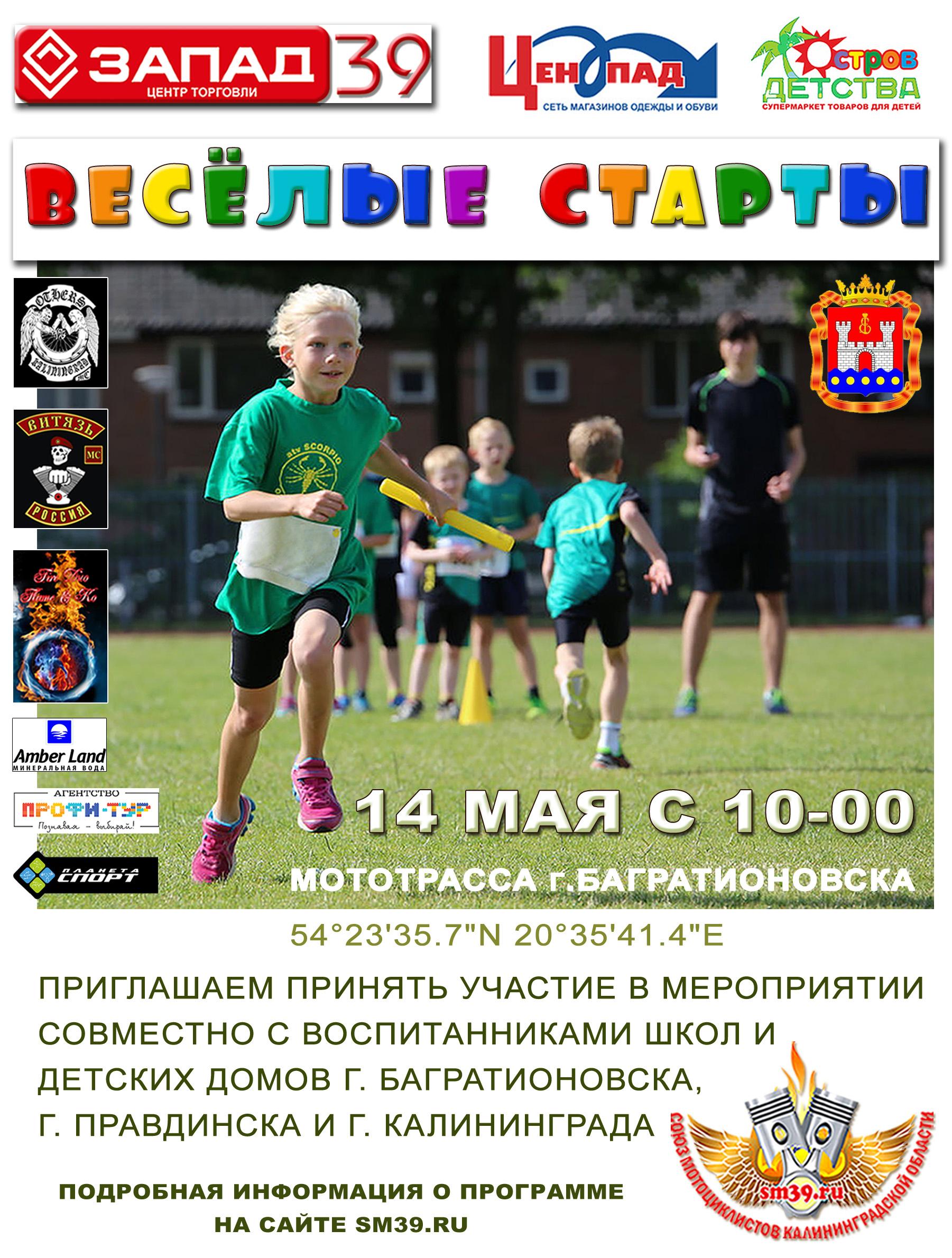 """""""Веселые старты 2016!"""", 14 мая"""