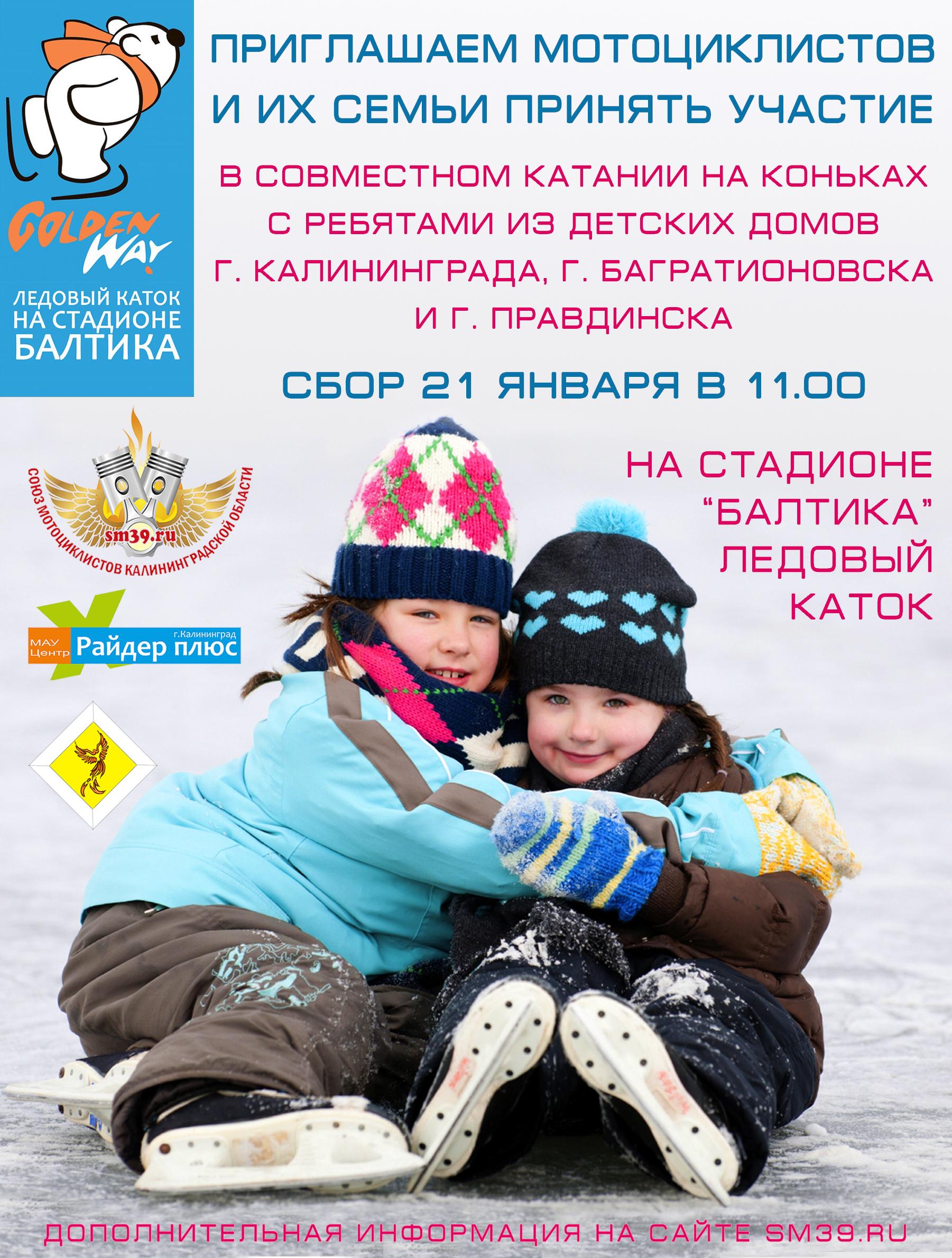 21 января катаемся на коньках с детьми из детских домов!
