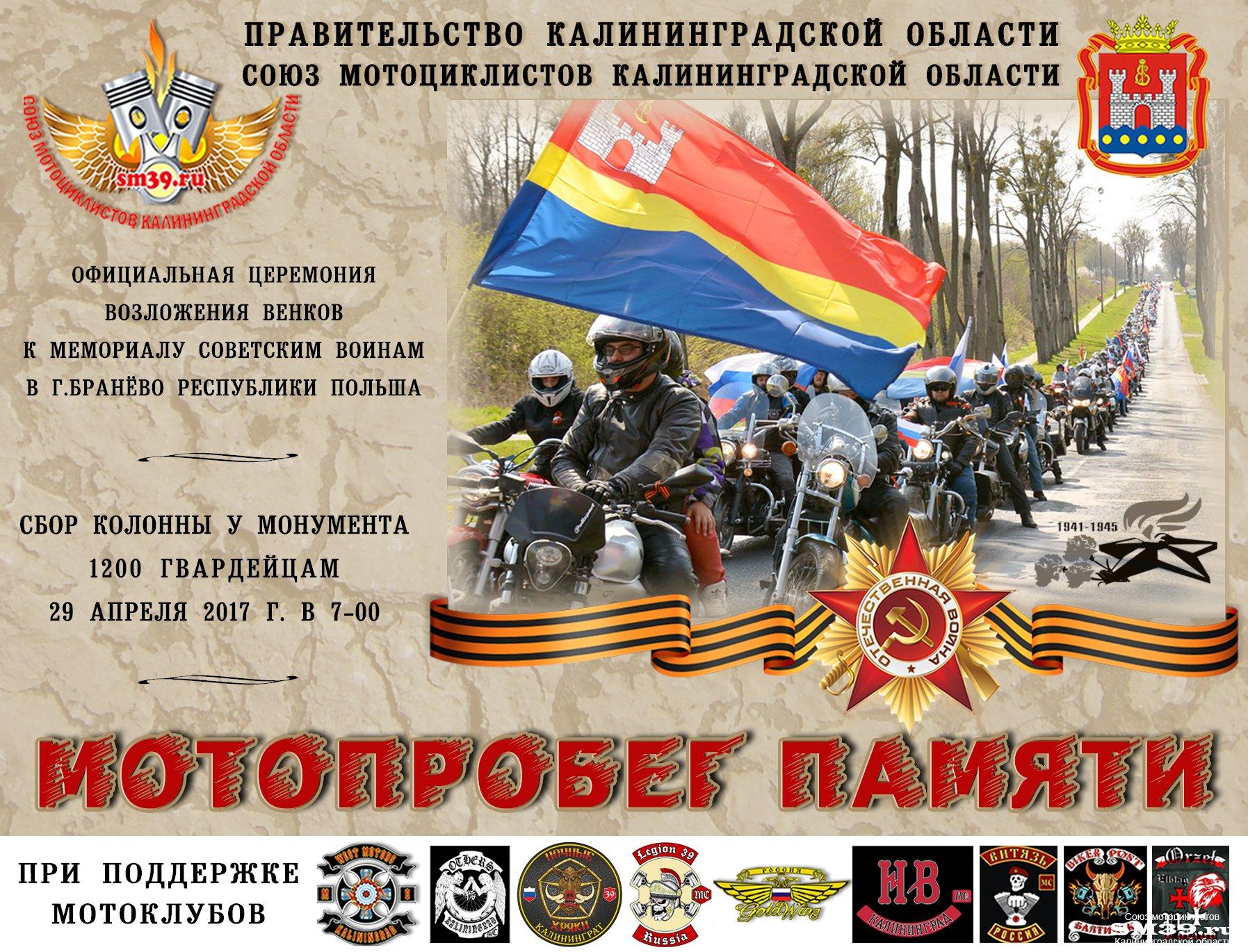 29 апреля 2017 г. выезд в г.Бранево на возложение цветов и венков к мемориалу павшим советским воинам в Великой Отечественной войне.