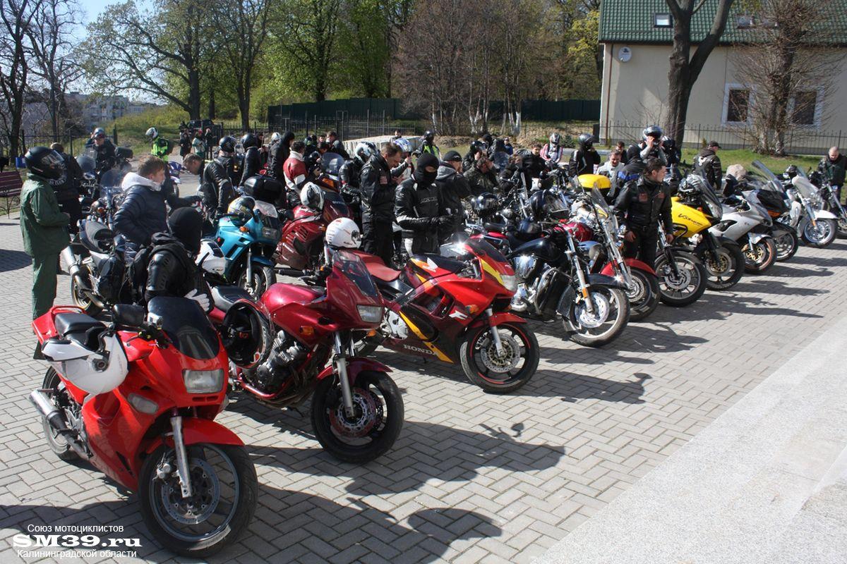 23 апреля сбор в 14-30 г.Балтийск