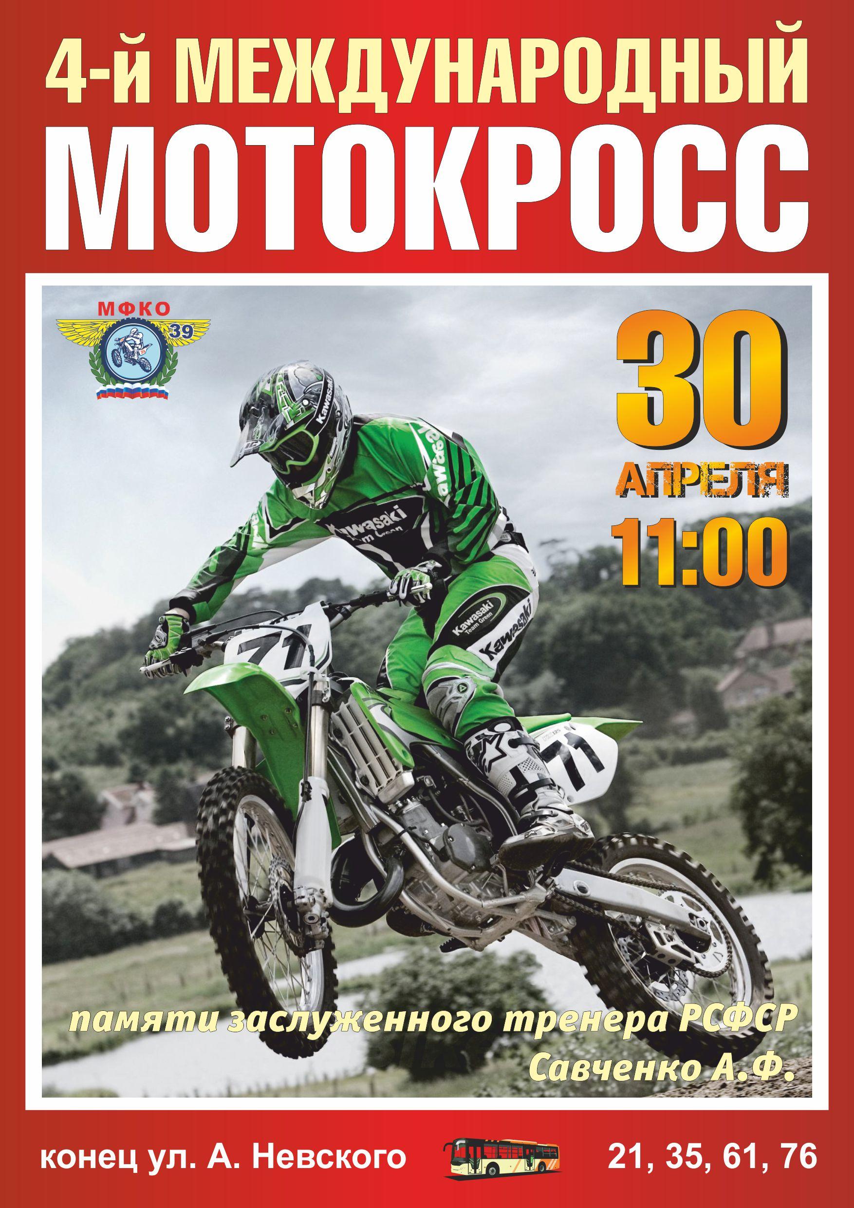 30 апреля мотокросс на трассе Северная гора