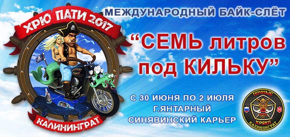 """ХРЮ ПАТИ 2017 """"СЕМЬ литров под КИЛЬКУ"""""""