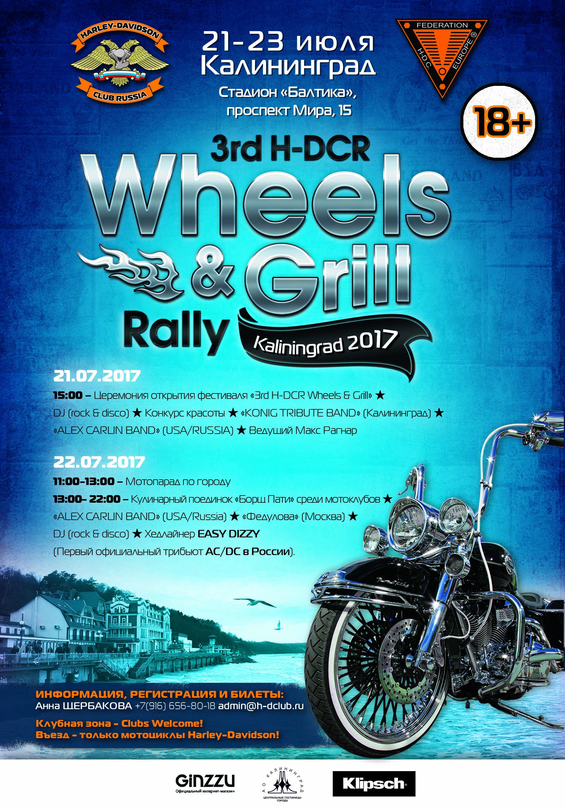 21-23 июля Wheels&Grill Rally