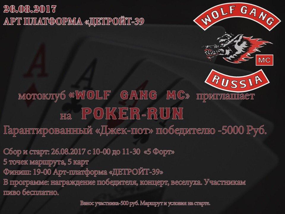26 августа POKER-RUN