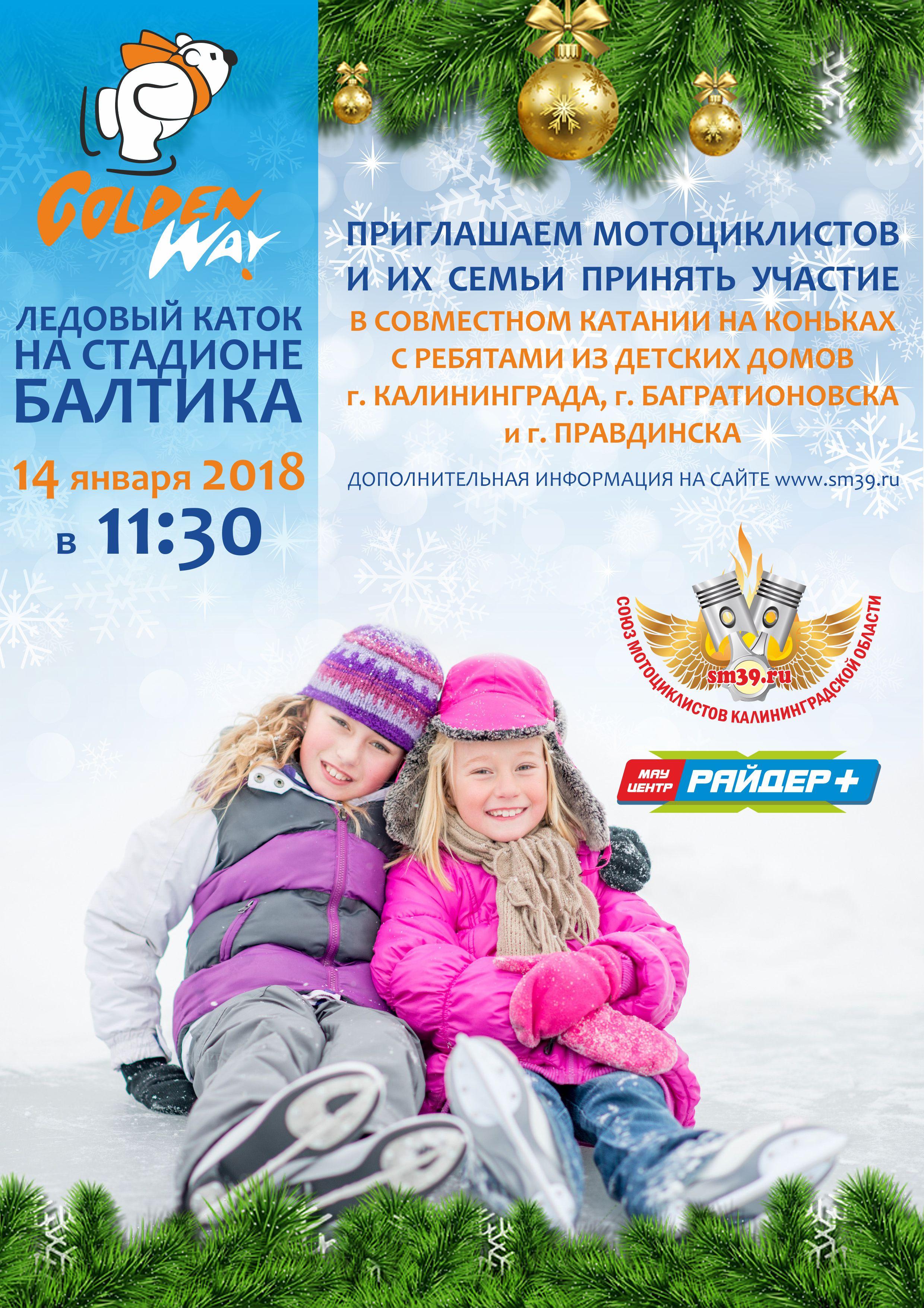 14 января катаемся на коньках с детьми из детских домов!