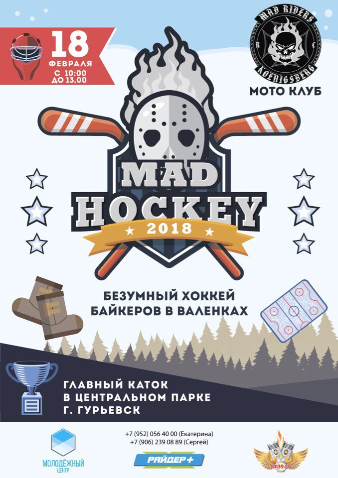 18 февраля «MAD HOCKEY 2018»