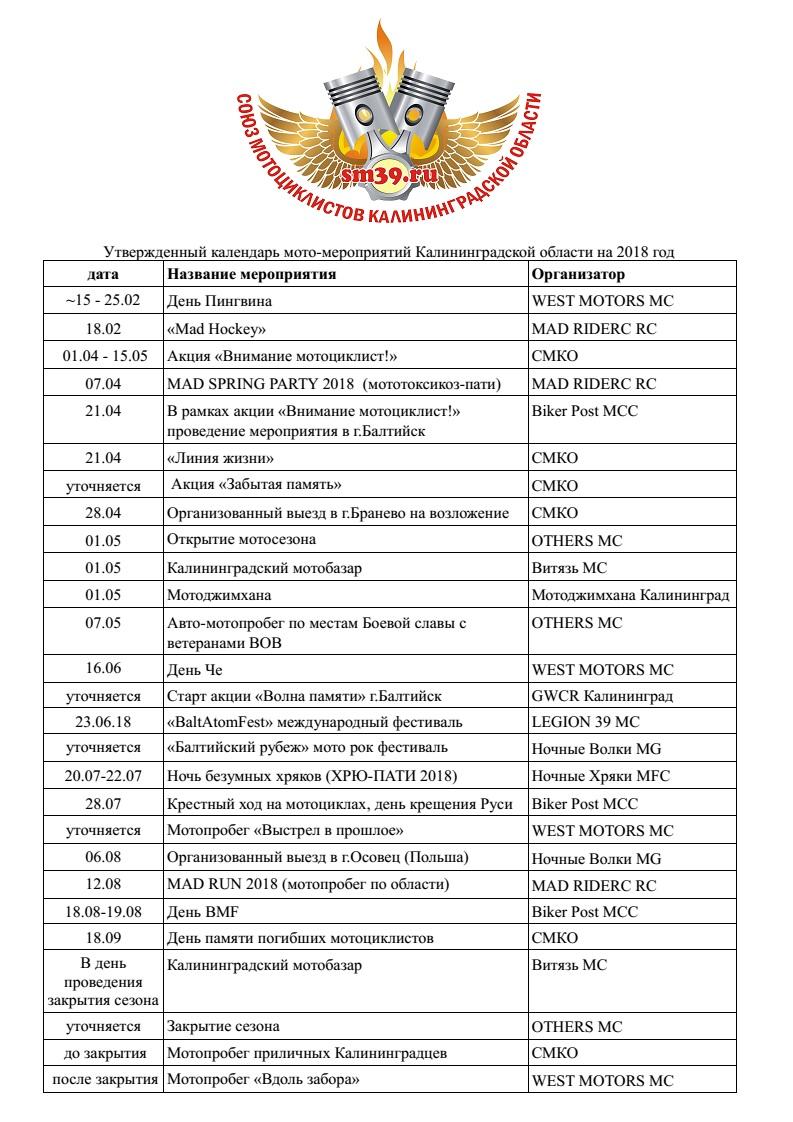 Календарь мото-мероприятий в Калининградской области на 2018 год