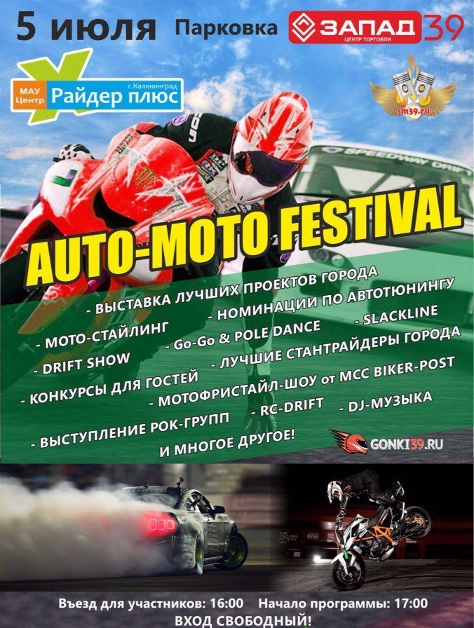 AUTO-MOTO FESTIVAL, 05 июля