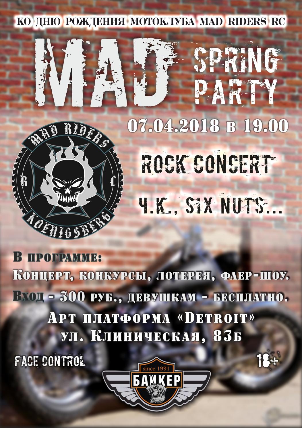 "7 Апреля ""MAD Spring Party"""