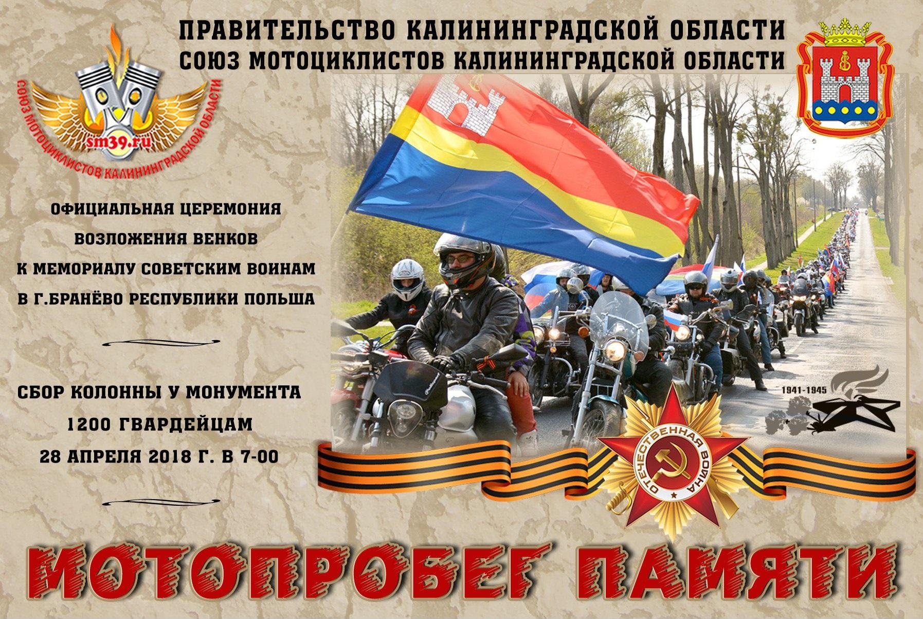28 апреля 2018 г. выезд в г.Бранево на возложение цветов и венков к мемориалу павшим советским воинам в Великой Отечественной войне.