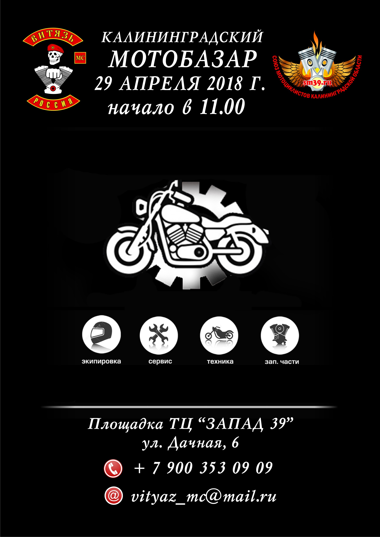 "29 апреля ""Калининградский мотобазар 2018"""