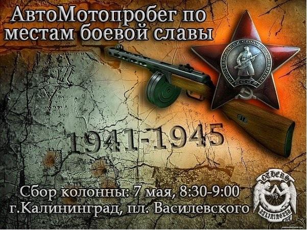 07 мая 2018 г., авто-мотопробег по местам Боевой и Трудовой Славы области, посвященный празднованию Великой Победы.