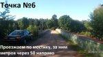 06-08 июля МОТО-ФАНЗОНА, п.Озерки, озеро Пустое