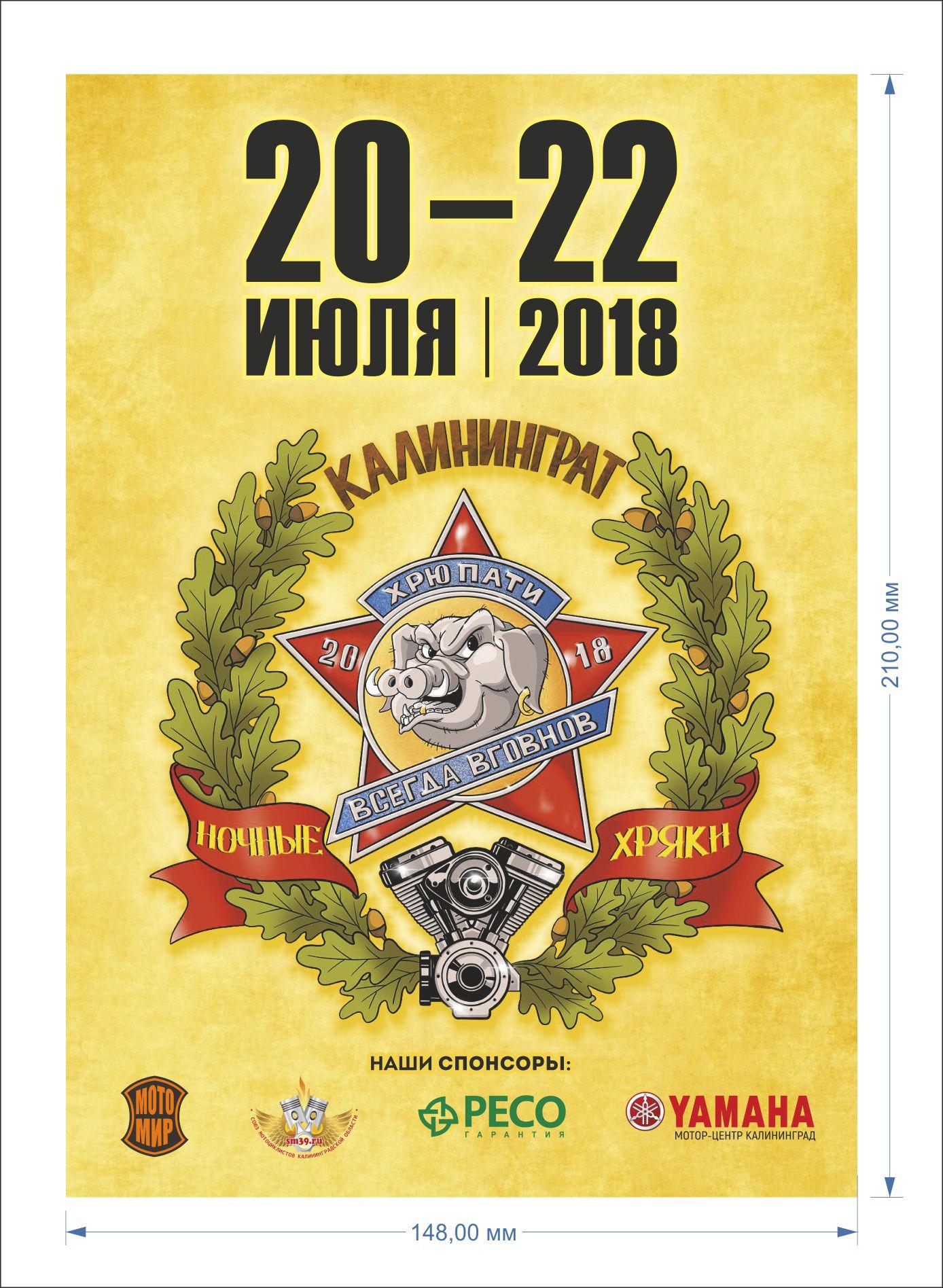 20-22 июля ХРЮ-ПАТИ 2018