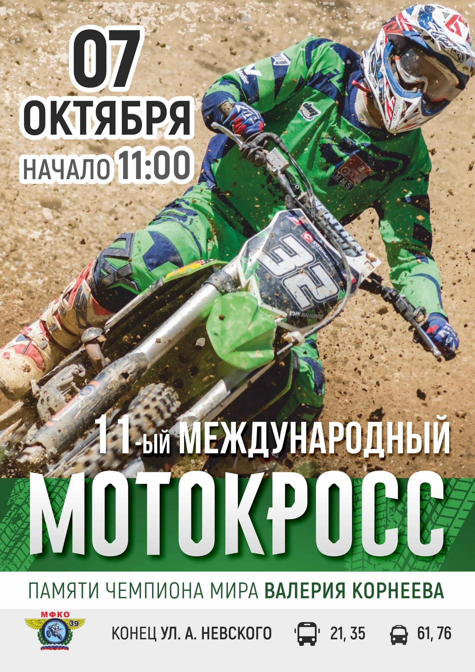 07 октября мотокросс на Северной горе, г.Калининград
