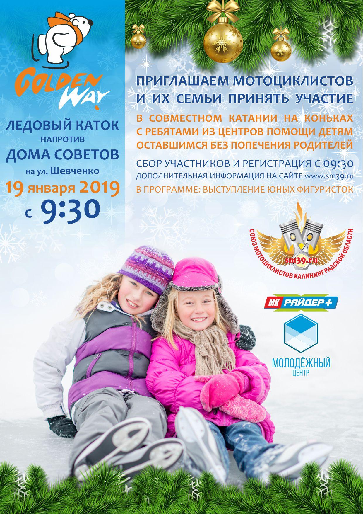 19 января катаемся на коньках с детьми из детских домов!