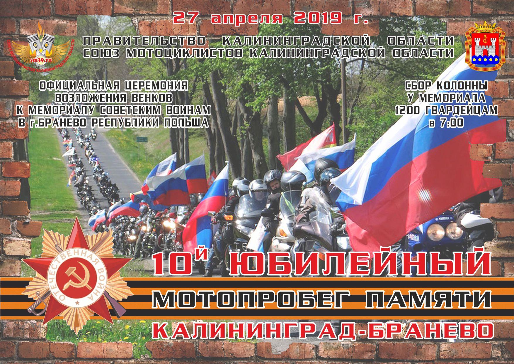 27 апреля 2019 г. выезд в г.Бранево на возложение цветов и венков к мемориалу павшим советским воинам в Великой Отечественной войне.