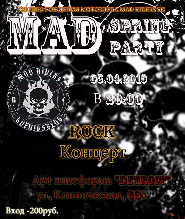 MAD Spring Party, 05 апреля 2019г.