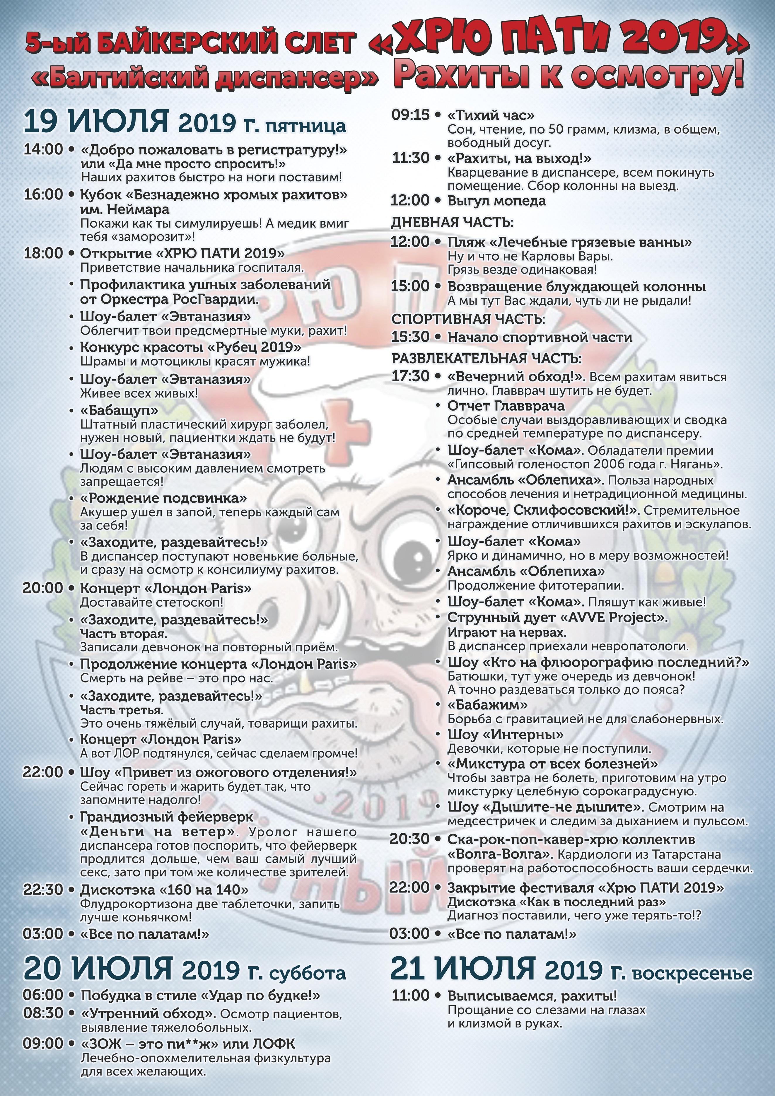 """19.07 - 21.07 состоится """"ХРЮ ПАТИ 2019""""."""