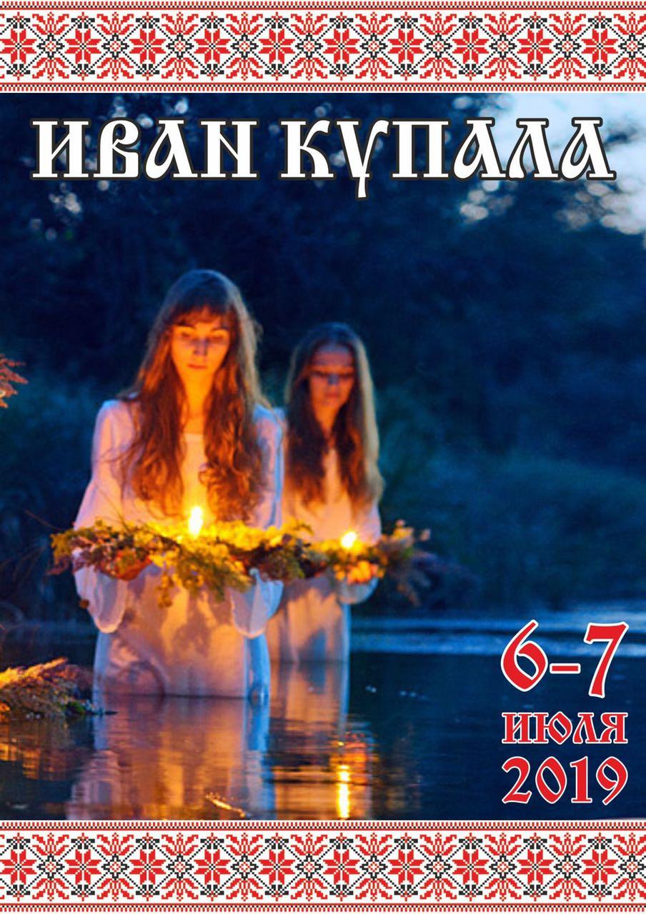 06-07 июля Ночь Ивана Купалы 2019
