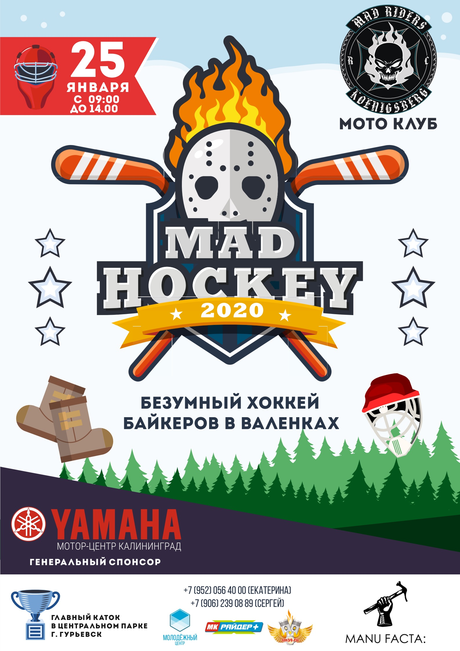 25 января, MAD HOCKEY 2020