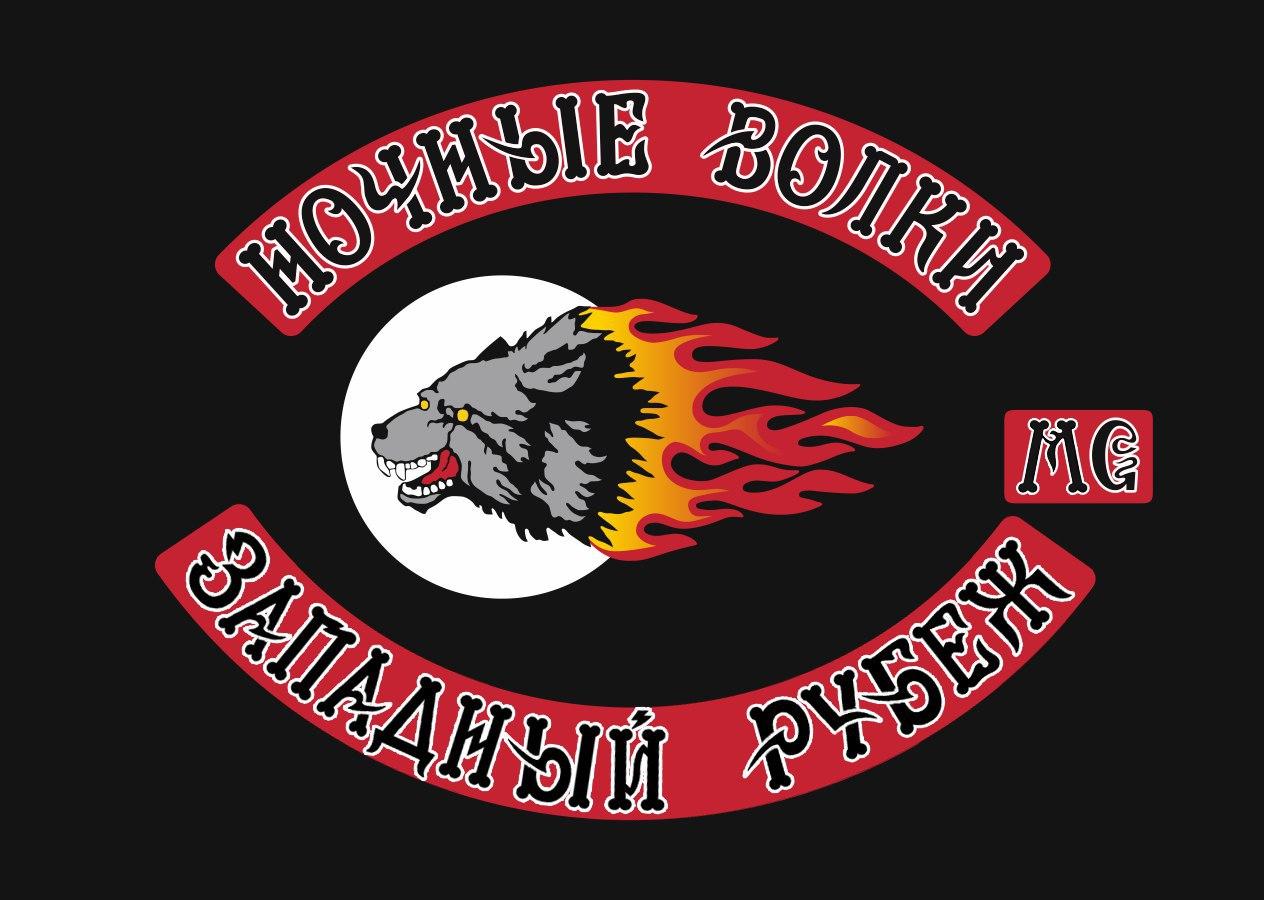 Клуб Ночные Волки Западный Рубеж, Калининградское отделение